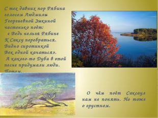 С тех давних пор Рябина голосом Людмилы Георгиевной Зыкиной частенько поёт: