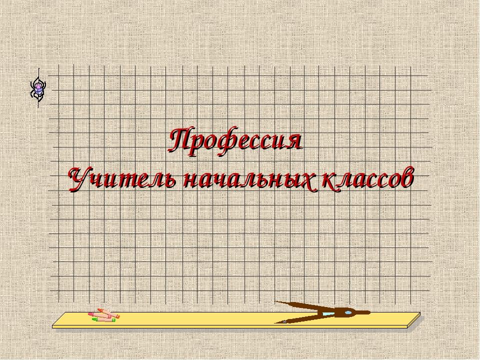 Профессия Учитель начальных классов