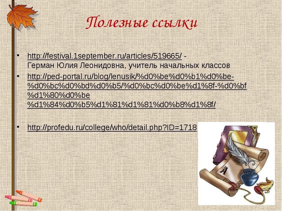 Полезные ссылки http://festival.1september.ru/articles/519665/ - ГерманЮлия...