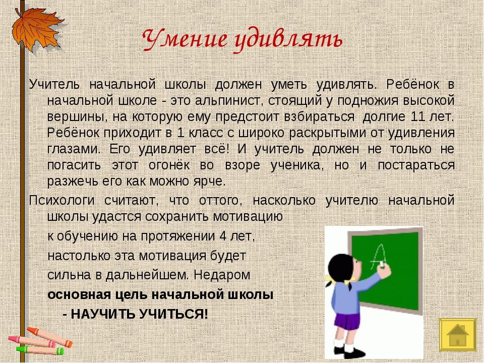 Умение удивлять Учитель начальной школы должен уметь удивлять. Ребёнок в нача...
