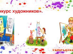 «Конкурс художников».