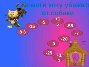 Помоги коту убежать от собаки ·7 -15 ·5 +15 -55 8·3 -28 ·9 -25 +11 49
