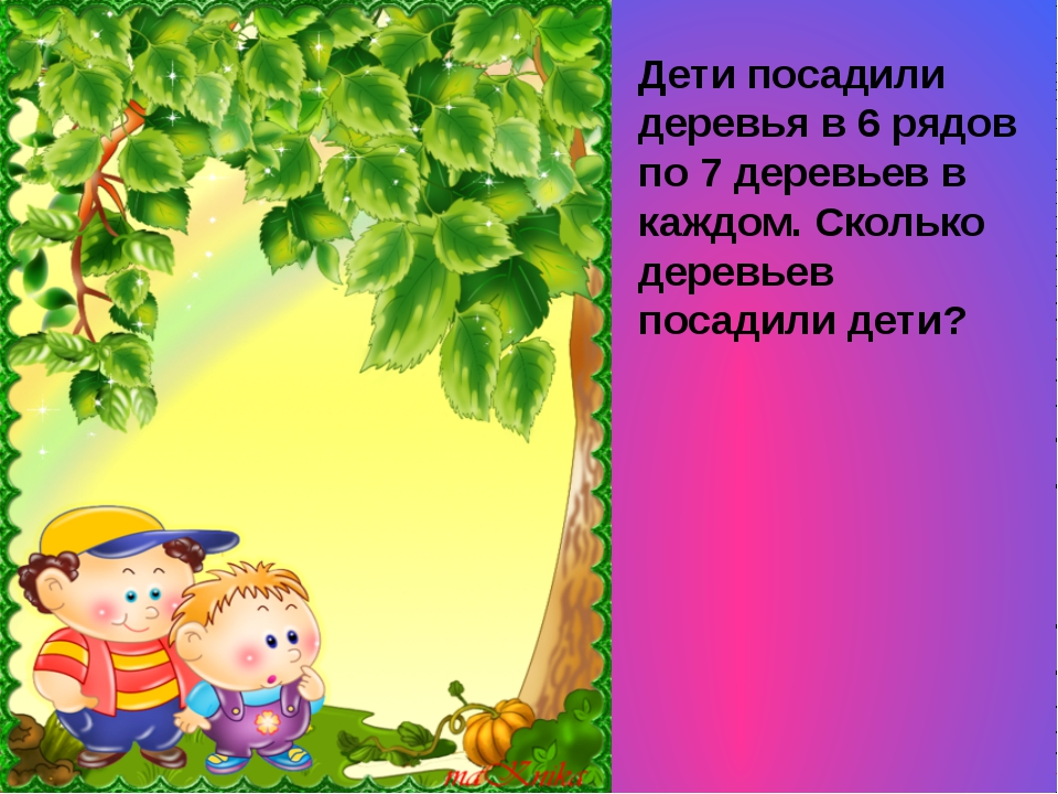 Дети посадили деревья в 6 рядов по 7 деревьев в каждом. Сколько деревьев поса...