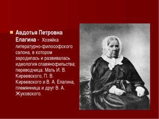 Авдотья Петровна Елагина - Хозяйка литературно-философского салона, в которо