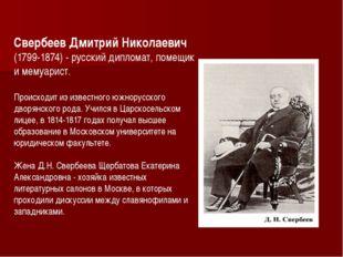 Свербеев Дмитрий Николаевич (1799-1874) - русский дипломат, помещик и мемуар