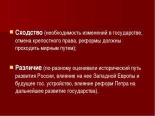 Сходство (необходимость изменений в государстве, отмена крепостного права, р