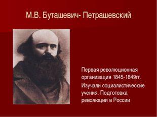 М.В. Буташевич- Петрашевский Первая революционная организация 1845-1849гг. Из