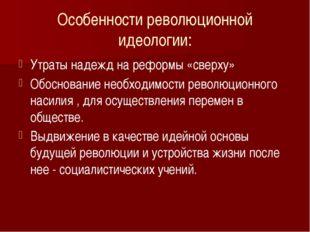 Особенности революционной идеологии: Утраты надежд на реформы «сверху» Обосно