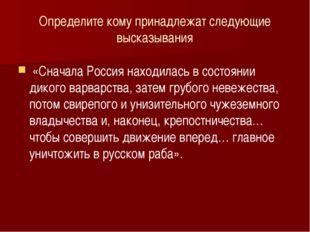 Определите кому принадлежат следующие высказывания «Сначала Россия находилась