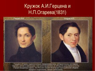 Кружок А.И.Герцена и Н.П.Огарева(1831)