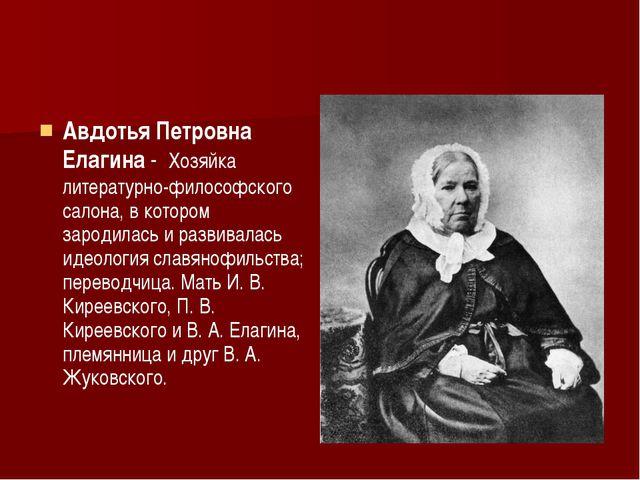 Авдотья Петровна Елагина - Хозяйка литературно-философского салона, в которо...