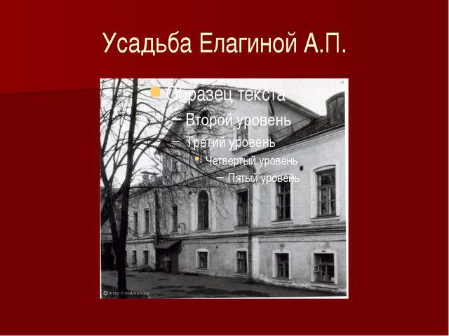 Усадьба Елагиной А.П.