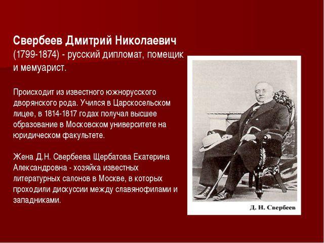 Свербеев Дмитрий Николаевич (1799-1874) - русский дипломат, помещик и мемуар...