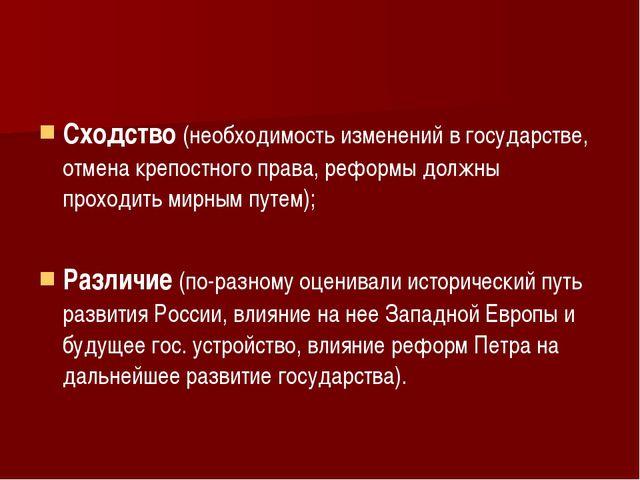 Сходство (необходимость изменений в государстве, отмена крепостного права, р...