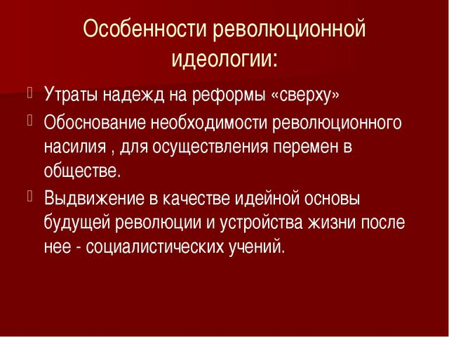 Особенности революционной идеологии: Утраты надежд на реформы «сверху» Обосно...