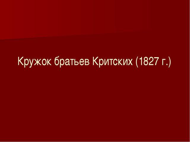 Кружок братьев Критских (1827 г.)