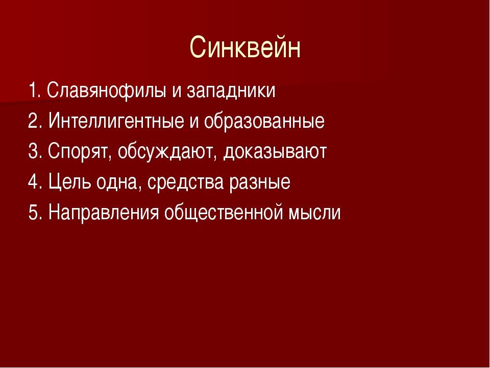 Синквейн 1. Славянофилы и западники 2. Интеллигентные и образованные 3. Споря...