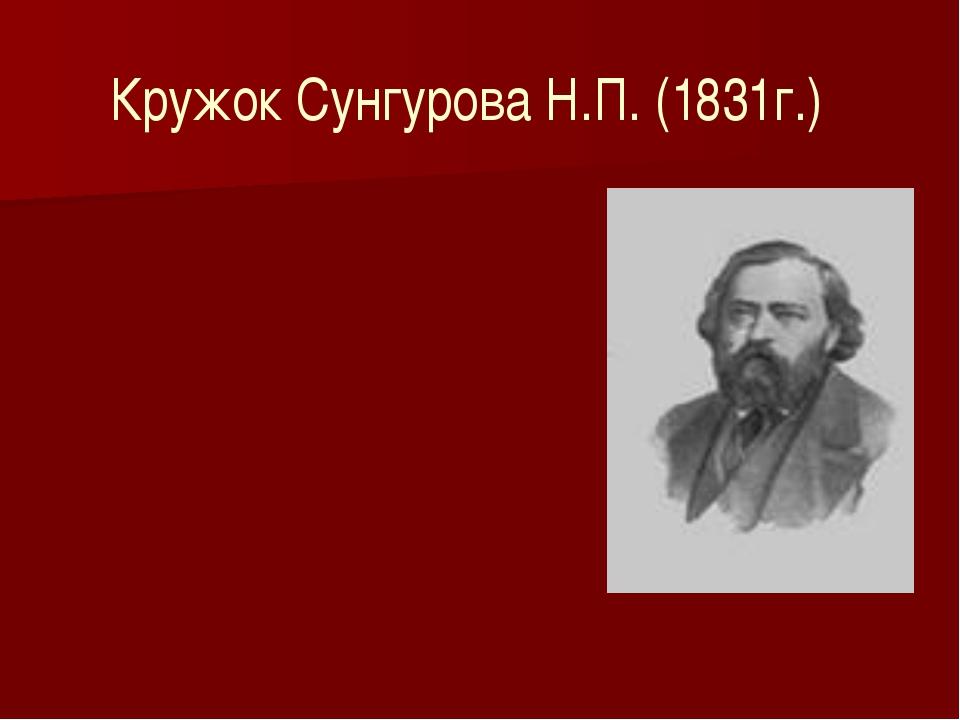 Кружок Сунгурова Н.П. (1831г.)