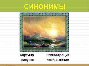 картина рисунок изображение иллюстрация