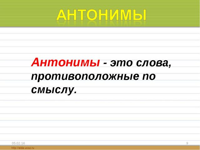 * * Антонимы - это слова, противоположные по смыслу.