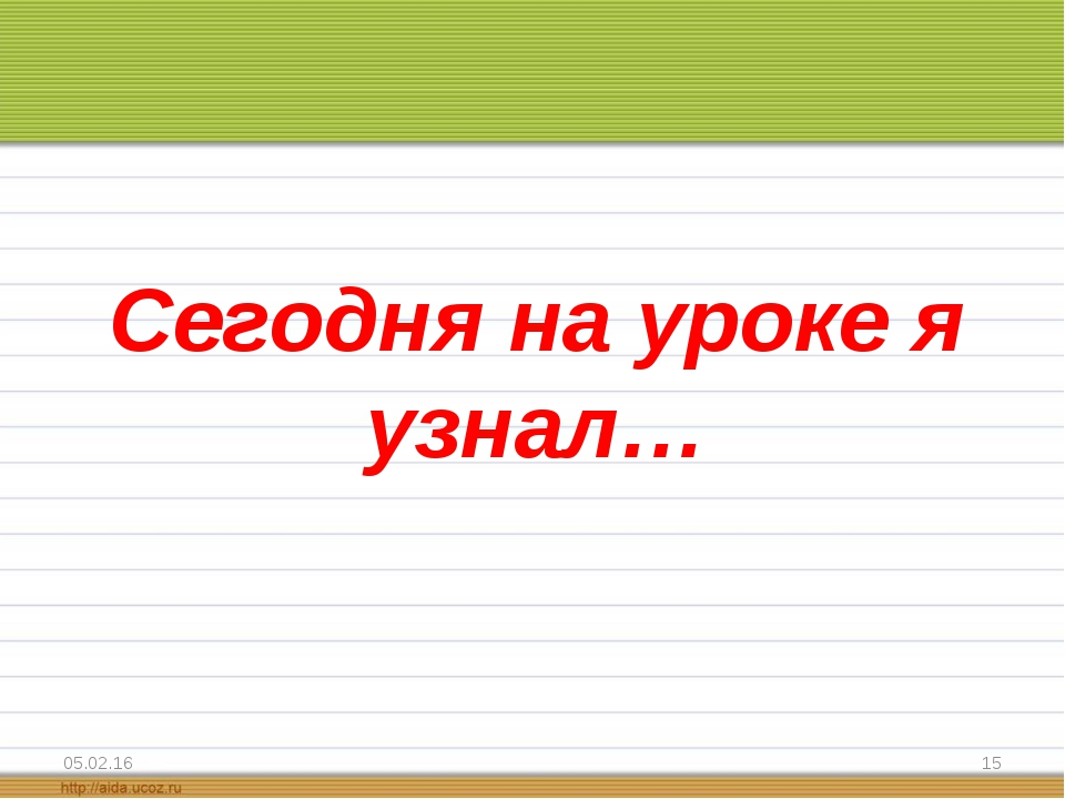 * * Сегодня на уроке я узнал…