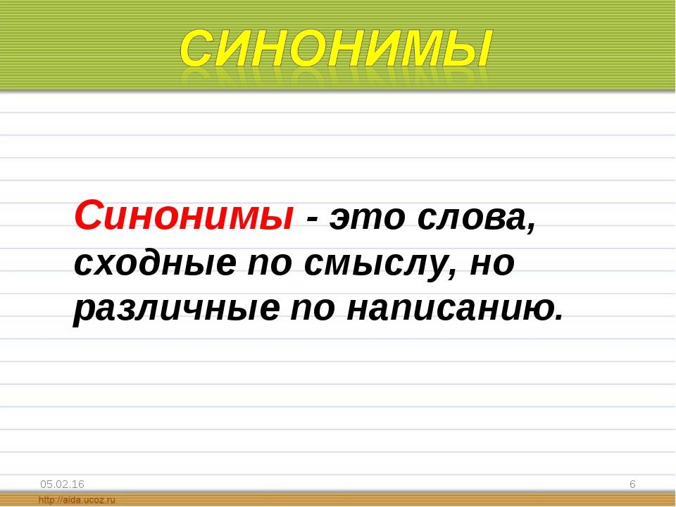 * * Синонимы - это слова, сходные по смыслу, но различные по написанию.