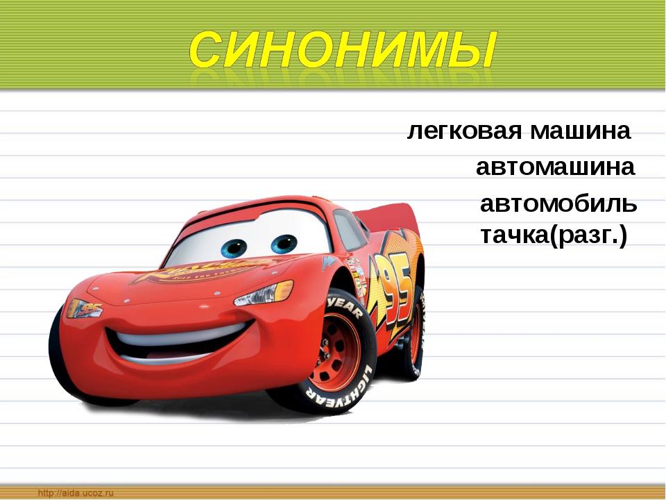автомобиль легковая машина автомашина тачка(разг.)