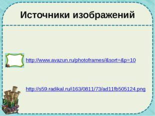 Источники изображений http://www.avazun.ru/photoframes/&sort=&p=10 http://s59