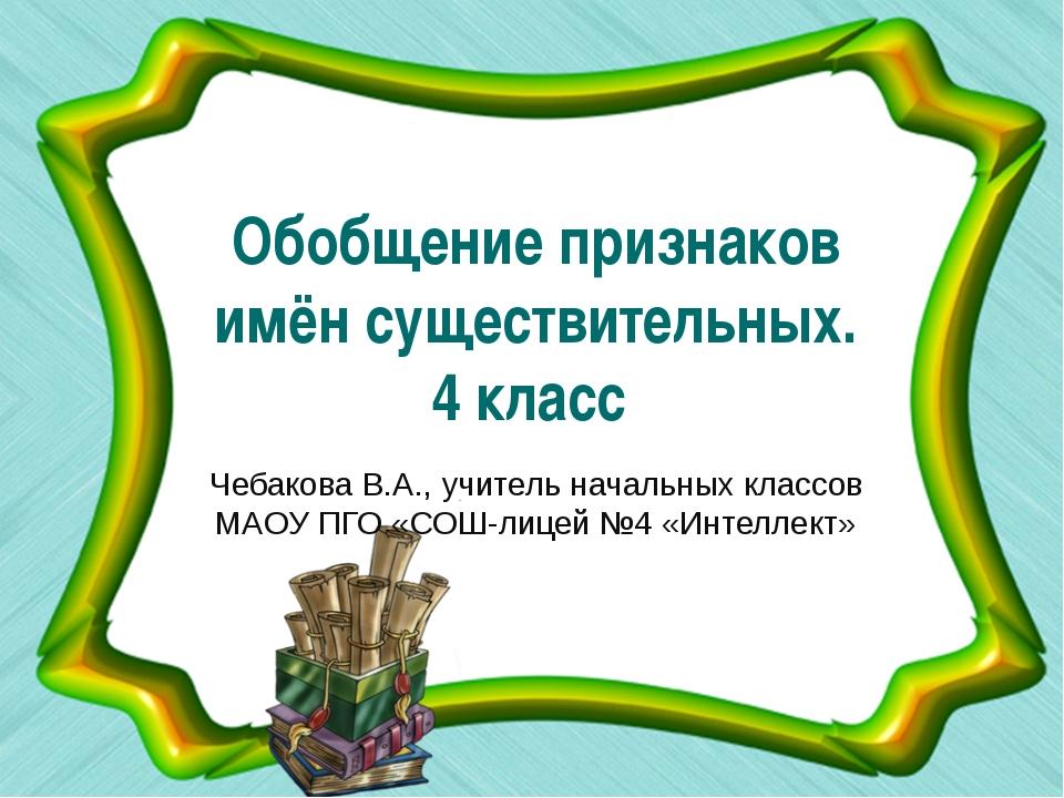 Обобщение признаков имён существительных. 4 класс Чебакова В.А., учитель нача...