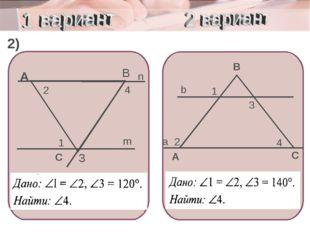 A B C 2 1 4 3 n m B A C 1 3 2 4 a b 2)