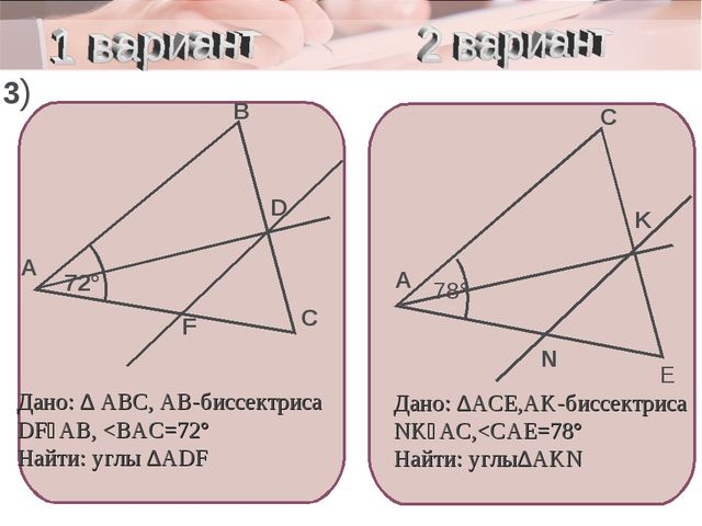 A B C D F 72° Дано: ∆ АВС, АВ-биссектриса DF‖AB,