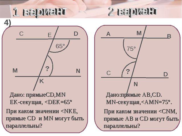 C D M K N 65° E ? Дано: прямыеCD,MN EK-секущая,