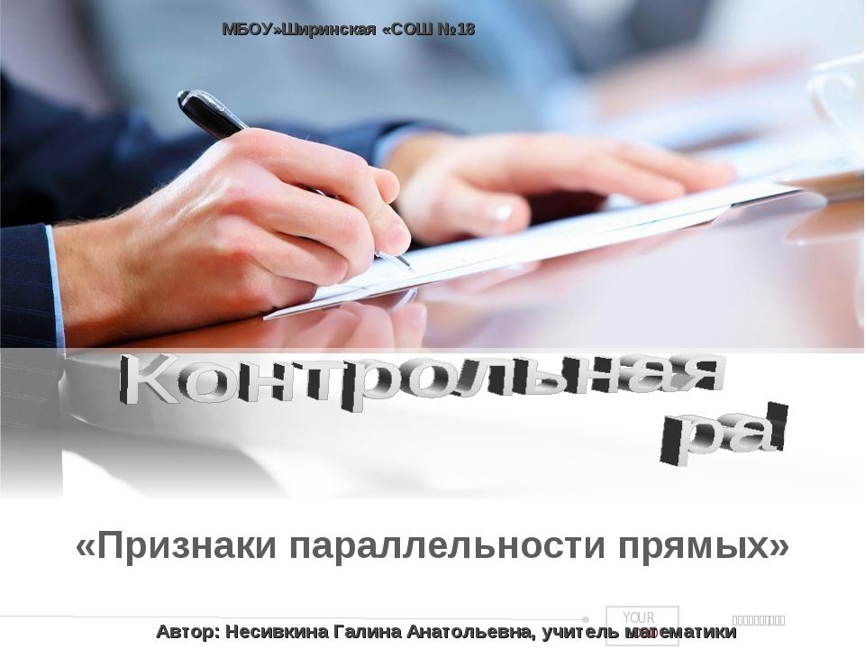 «Признаки параллельности прямых» 您的公司名称写在这里 YOUR LOGO МБОУ»Ширинска...
