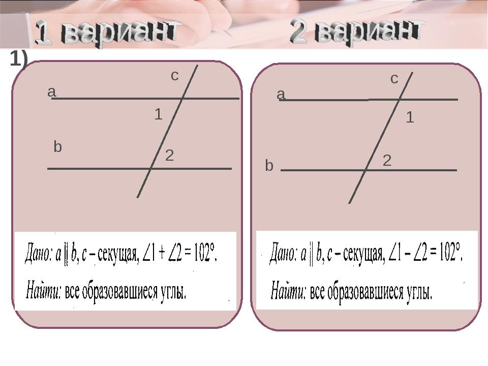 a b c 1 2 a b c 1 2 1)