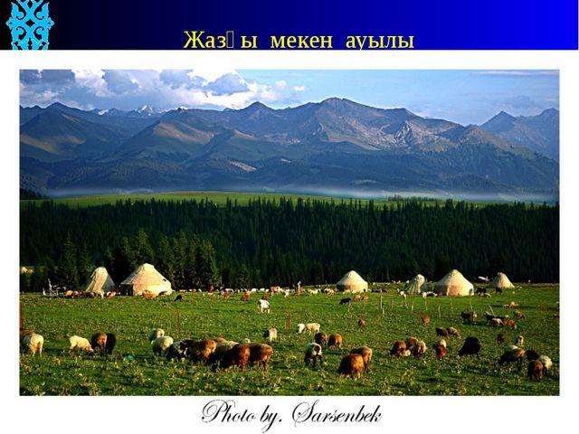 Жазғы мекен ауылы