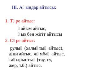 ІІІ. Ақындар айтысы: қайым айтыс, қыз бен жігіт айтысы рулық (халықтық айтыс)