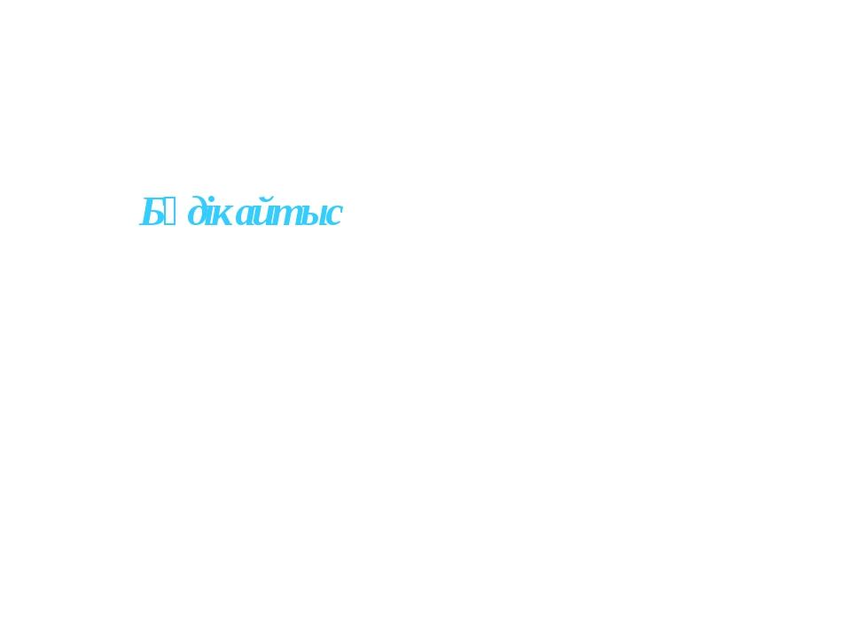 Бәдік айтыс