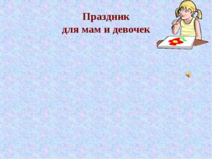 """Праздник для мам и девочек Юдина О.Г. учитель начальных классов МОУ """"СОШ № 3"""""""