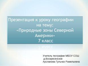 Учитель географии МБОУ СОШ д.Воскресенское Арсланова Гульназ Рамильевна
