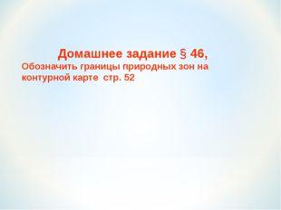 Домашнее задание § 46, Обозначить границы природных зон на контурной карте с