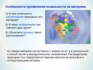 Особенности проявления зональности на материке. А) В чем особенность располож