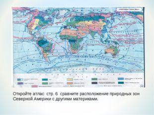 Откройте атлас стр. 6 сравните расположение природных зон Северной Америки с