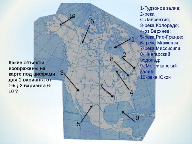 Какие объекты изображены на карте под цифрами для 1 варианта от 1-5 ; 2 вариа...