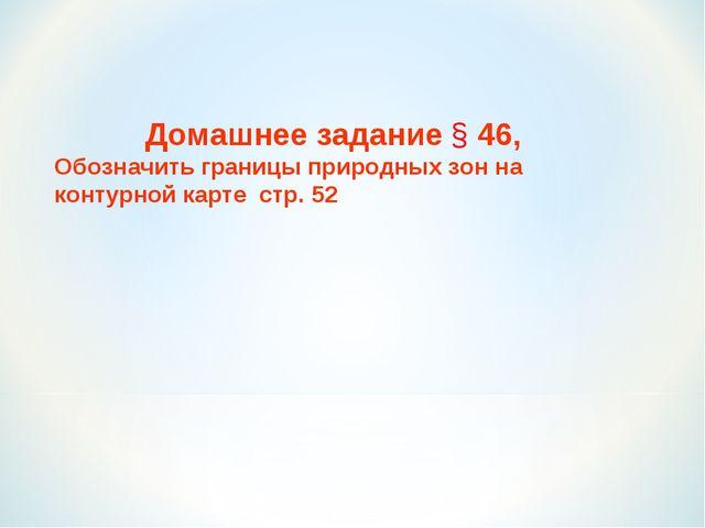 Домашнее задание § 46, Обозначить границы природных зон на контурной карте с...