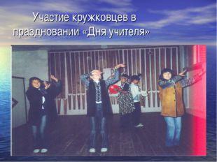 Участие кружковцев в праздновании «Дня учителя»