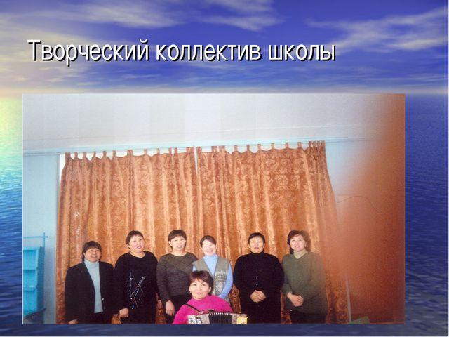 Творческий коллектив школы