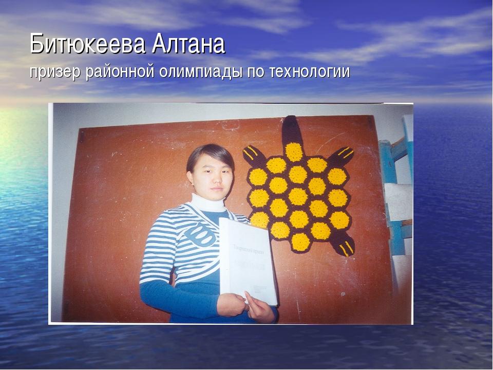 Битюкеева Алтана призер районной олимпиады по технологии