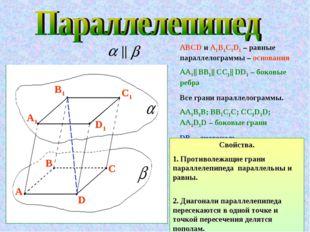 АВСD и A1B1C1D1 – равные параллелограммы – основания АА1|| ВВ1|| СС1|| DD1 –