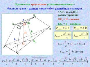 Правильная треугольная усеченная пирамида – боковые грани – равные между собо