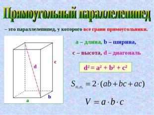 – это параллелепипед, у которого все грани прямоугольники. а b c a – длина, b